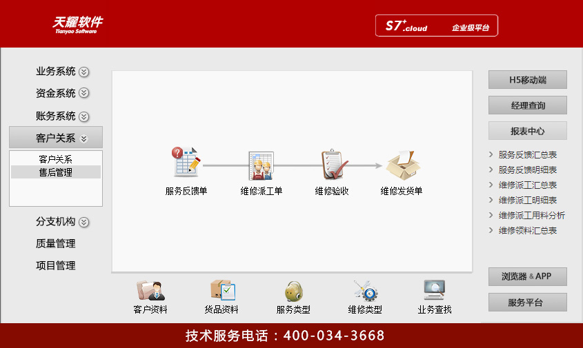 天耀S7商14.jpg