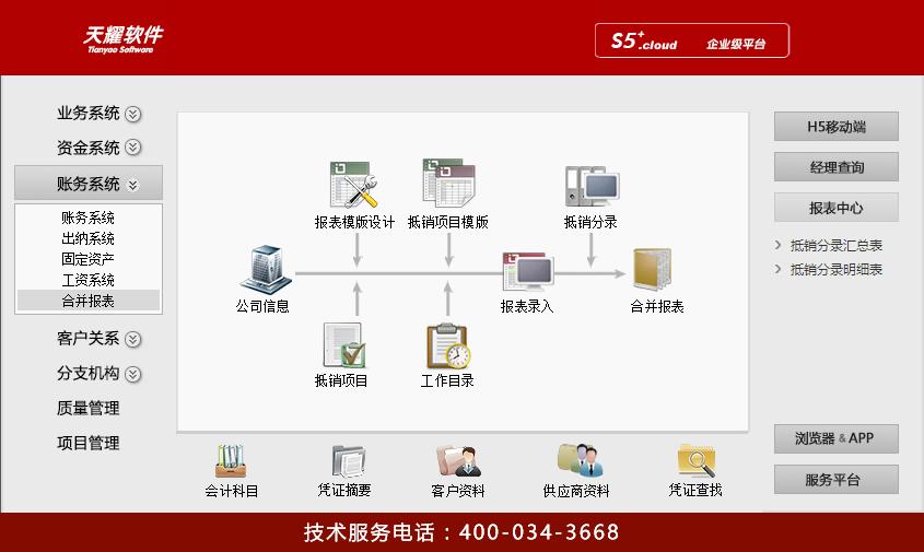 天耀S5商12.jpg