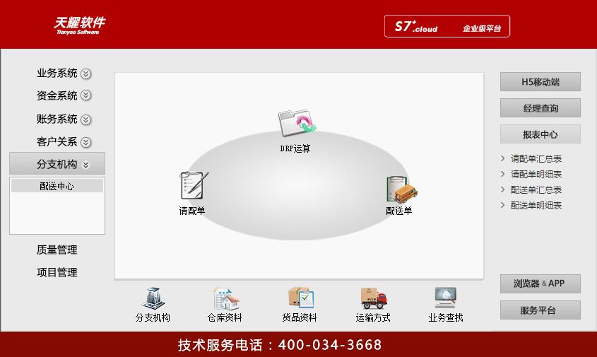 天耀S7商15.jpg