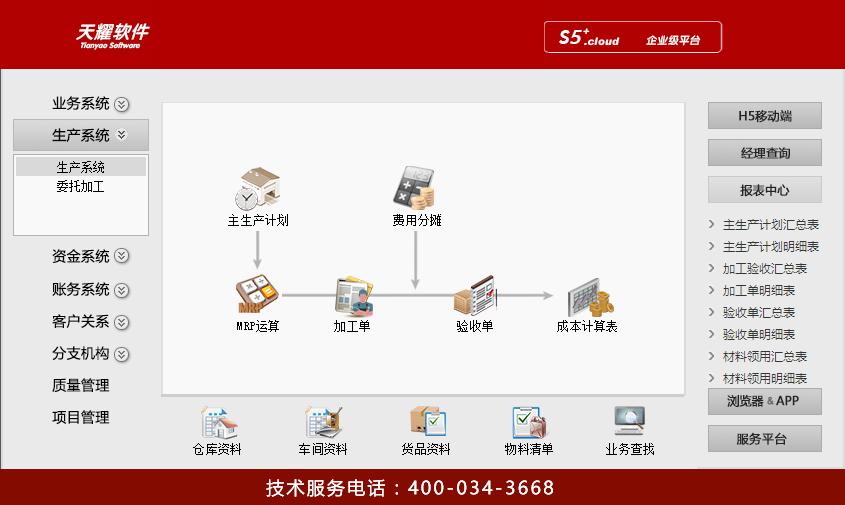 天耀S5商6.jpg