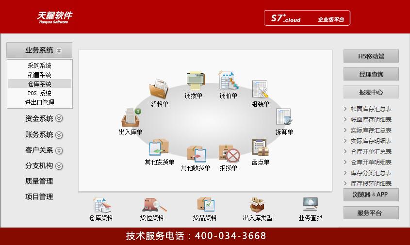 天耀S7商3.jpg