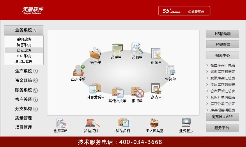 天耀S5商3.jpg